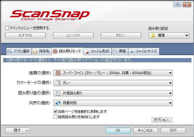 scansnapmanager-hakushi